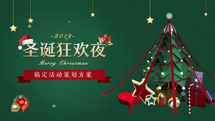 深绿圣诞狂欢活动PPT
