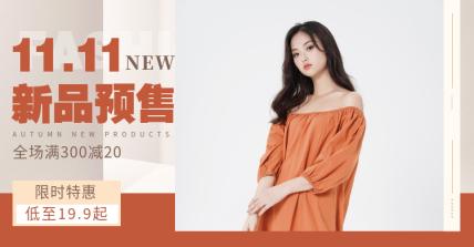 秋冬上新女装活动电商海报banner