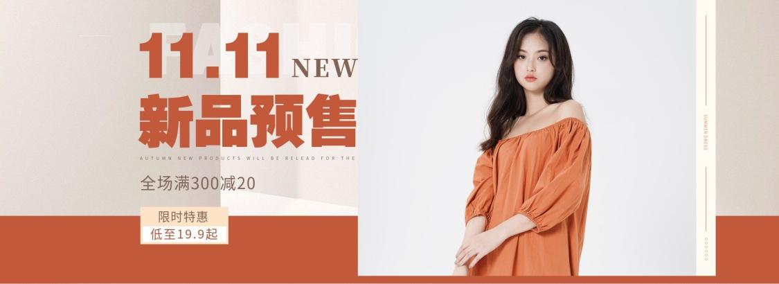 双十一预售秋冬上新女装活动电商海报banner