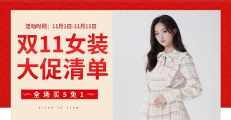 双十一秋冬上新大促折扣女装电商活动海报banner