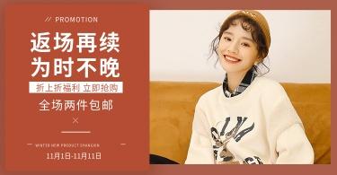 双十一返场女装秋冬电商海报banner