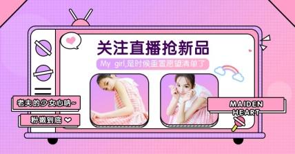 女装上新直播公告甜美时尚电商海报banner