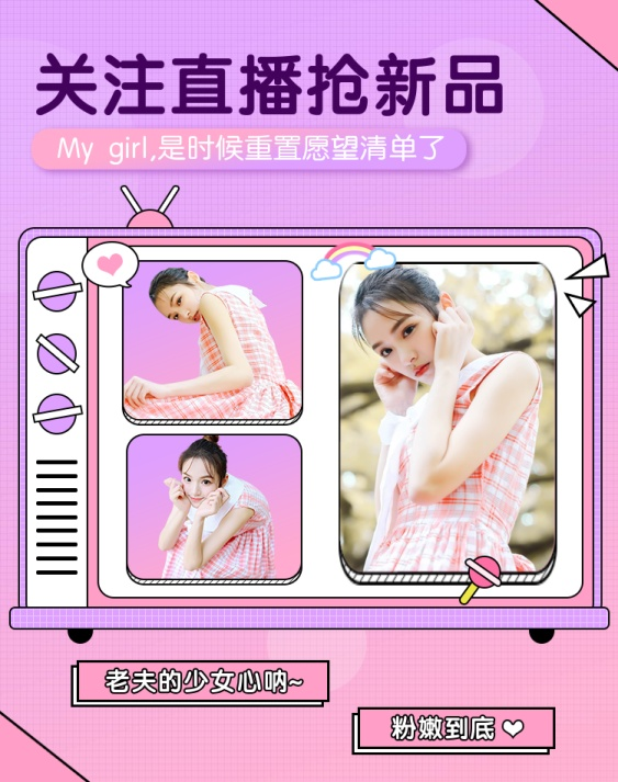 女装上新直播公告甜美海报banner