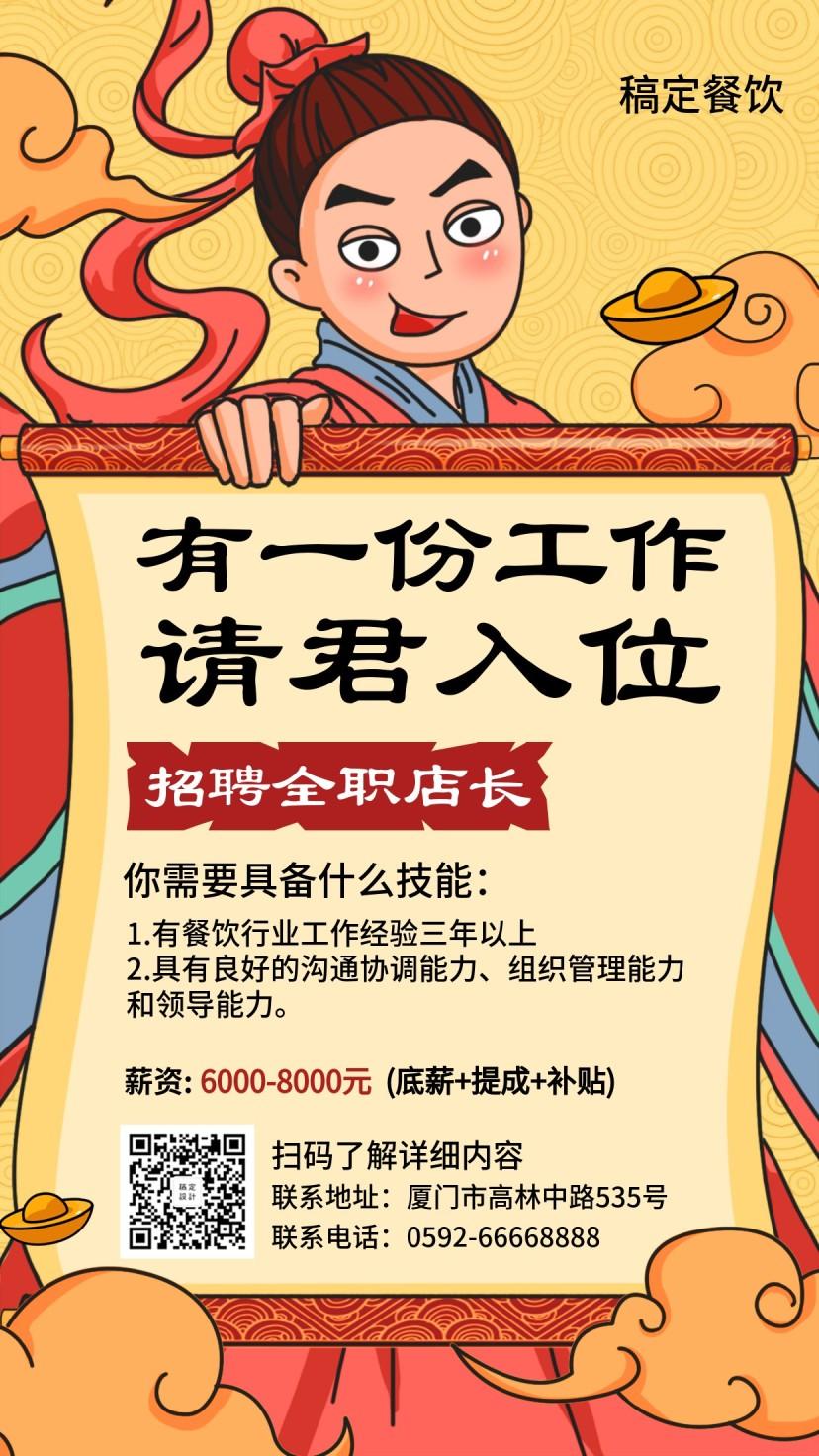 招聘/餐饮美食/手绘中国风/手机海报