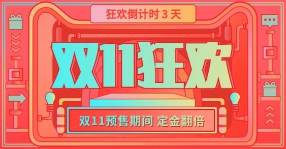 双十一预售狂欢倒计时创意电商海报banner