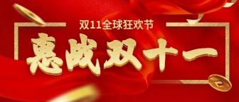 双十一/红金喜庆打折促销/公众号首图