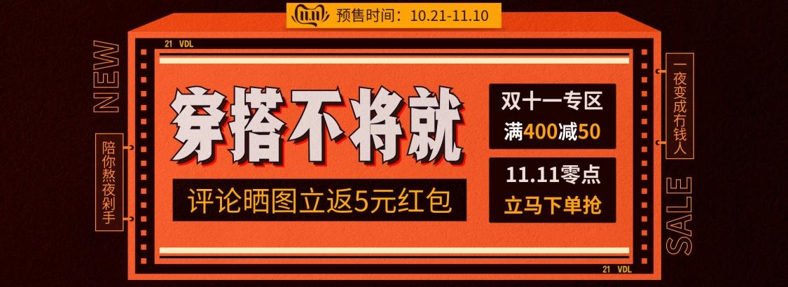 双十一预售鞋服促销秒杀电商海报banner