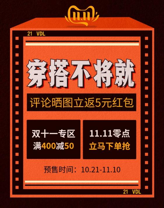 双十一预售鞋服促销秒杀海报banner