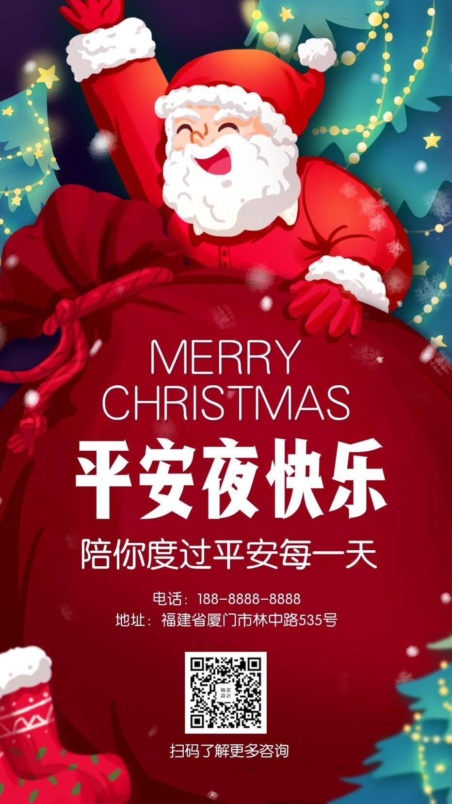 圣诞节/平安夜活动/插画/手机海报
