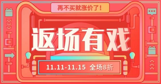 双12/双十二/双11/双十一返场折扣创意电商海报banner