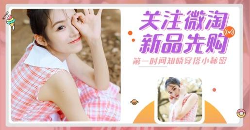 日常上新甜美女装关注微淘电商海报banner