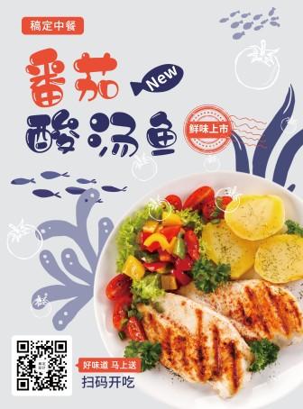餐饮美食/酸汤鱼新品上市/简约/张贴海报