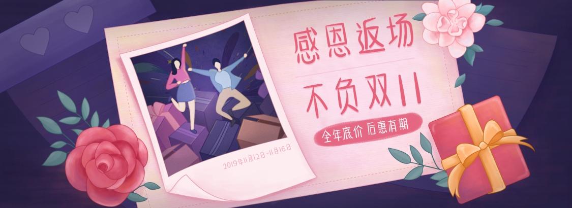 双十一感恩返场温馨手绘电商海报banner
