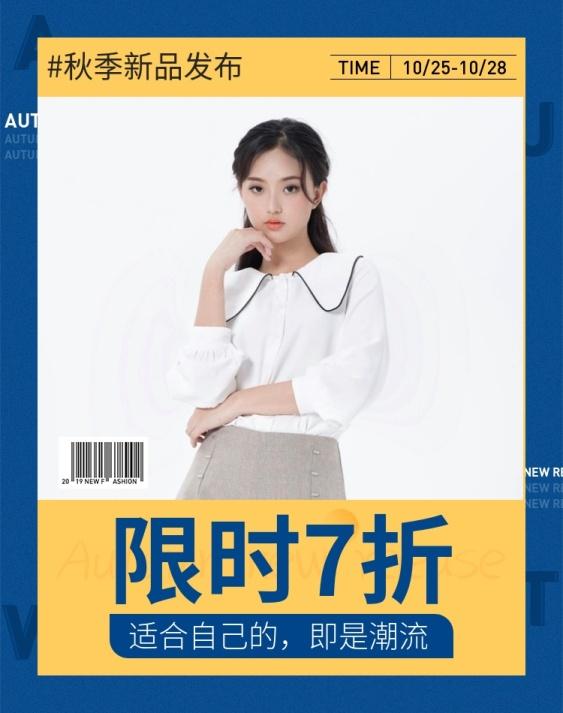 秋冬新品潮流女装简约时尚电商海报banner