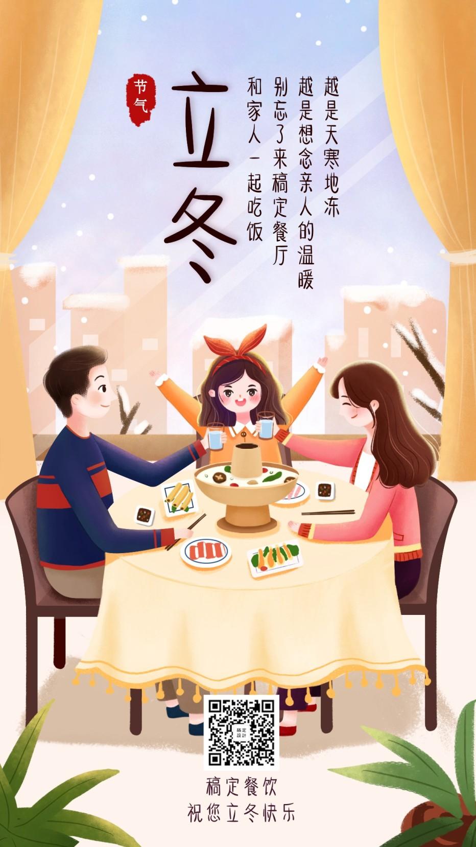 立冬节气/餐饮美食/手绘清新/手机海报