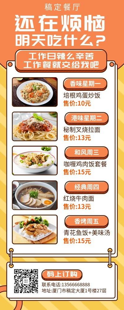 餐饮美食/套餐菜单/简约/营销长图
