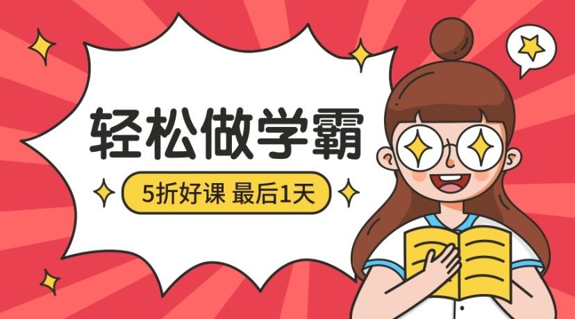 双十一/学霸/热门好课促销/广告banner
