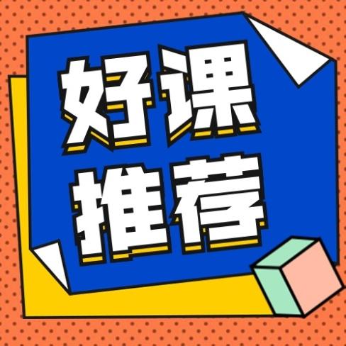 课程推荐/孟菲斯风格/次图