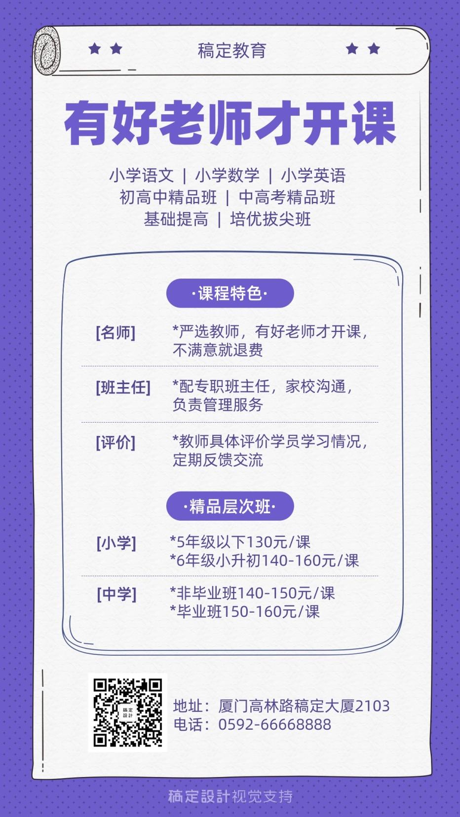 中小学辅导班/招生促销/手机海报
