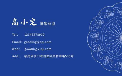 中国风/企业商务/名片