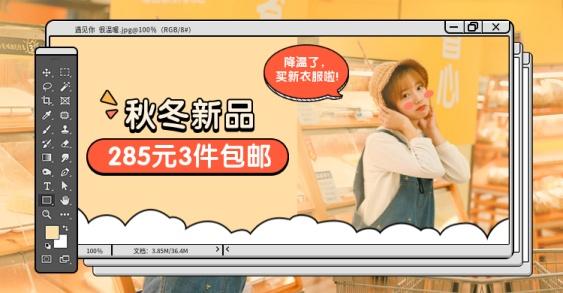 秋冬上新女装甜美时尚电商海报banner
