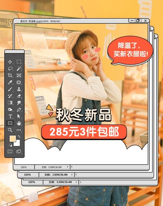 秋冬上新女装甜美时尚海报banner