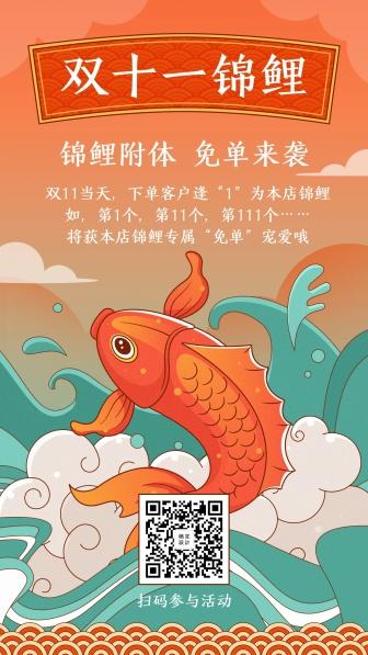 双十一锦鲤卡通手绘插画中国风手机海报