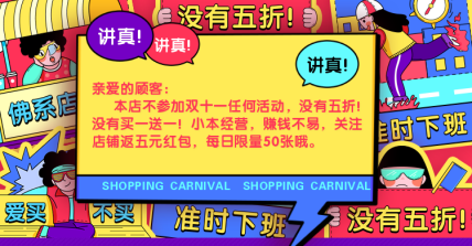 双十一预售/大促/活动创意海报banner