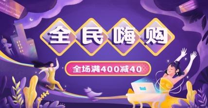 双十一狂欢嗨购创意插画电商海报banner