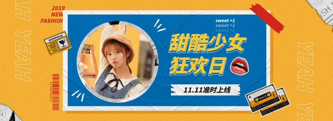 双十一上新女装甜酷少女电商海报banner