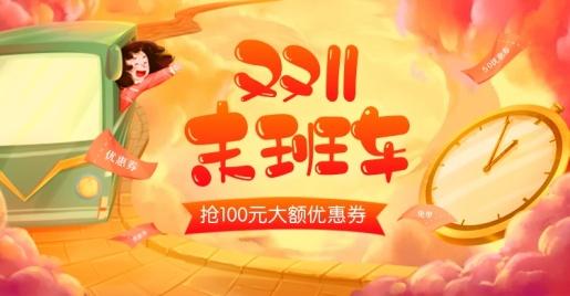 双十一返场温馨手绘电商海报banner