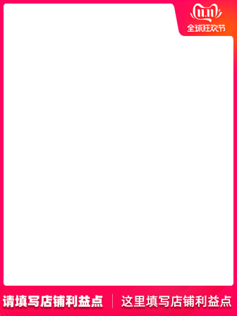双十一全球狂欢节官方主图图标