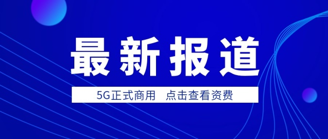 5G来临最新报道通知公告科技简约公众号首图