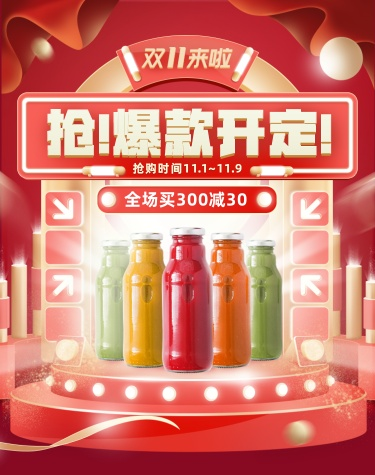 双十一大促爆款饮品喜庆电商海报banner