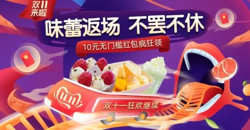 双十一大促返场食品手绘创意电商海报banner