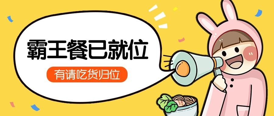 餐饮美食/霸王餐活动/卡通可爱/公众号首图