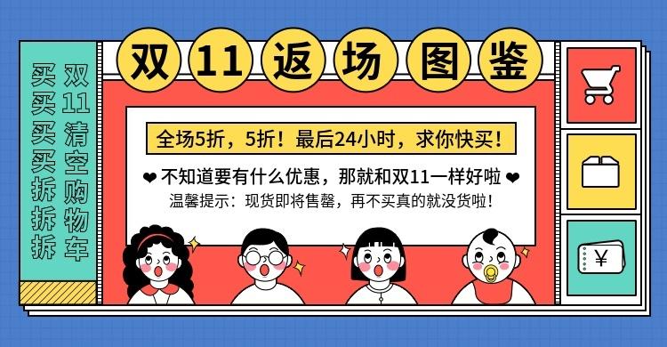 双11全球狂欢节返场/店铺公告/店铺通知海报banner