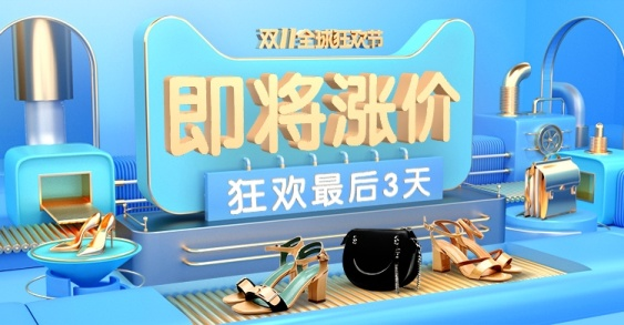 双十一双11返场C4D海报banner