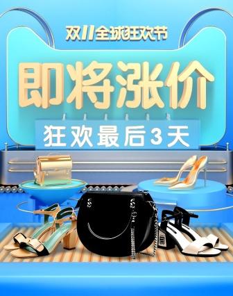 双11狂欢节返场/大促C4D海报banner