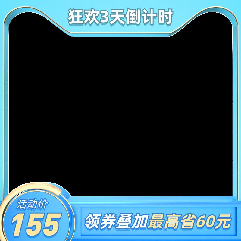 双11大促/返场/蓝色/C4D主图图标