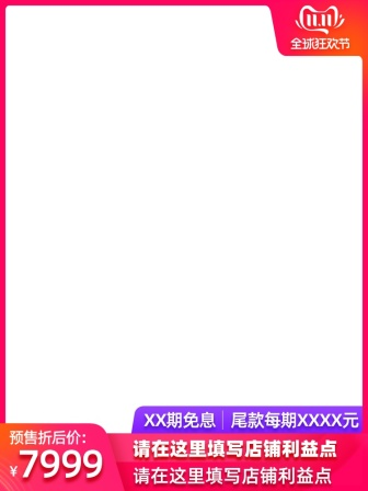 双十一全球狂欢节预售官方主图图标