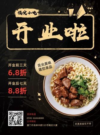 餐饮美食/小吃开业促销/简约中国风/张贴海报