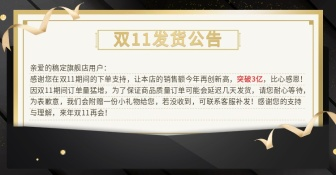 双11店铺公告/发货通知黑金风海报banner