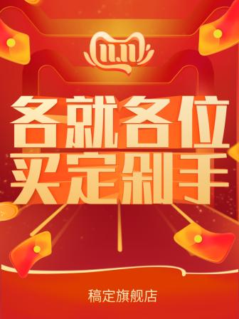 双11狂欢节预热/大促3D字体活动主图