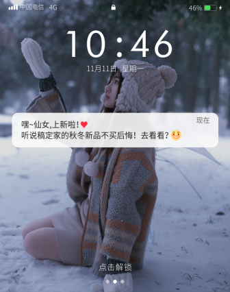 秋冬上新/服装/女装简约海报banner