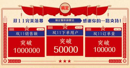 双11大促/返场/战报通知/店铺公告海报banner