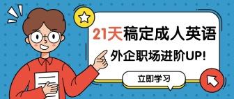 成人英语课程/气泡框/公众号首图