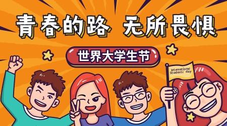 世界大学生广告banner