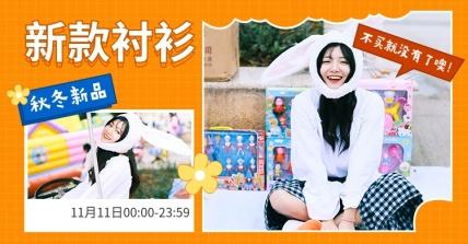 秋冬上新/服装/女装可爱海报banner