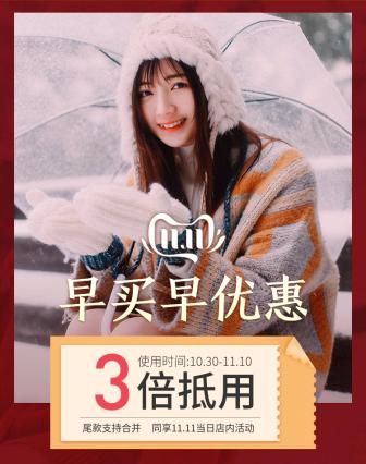 双11狂欢节/服装/女装/冬上新海报banner